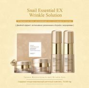 Snail Essential EX Wrinkle Solution Essence The Saem