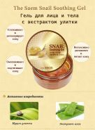 Snail Soothing Gel отзывы
