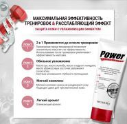 Power Maximizing Recovery Cream description