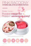 Pink Racoony Hydro-Gel Eye & Cheek Patch Secret Key отзывы