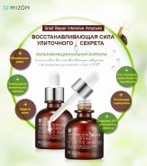 Snail Repair Intensive Ampoule Mizon отзывы