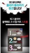 Pig Clear Blackhead 3-step Kit Strong