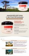 Care Plus Baobab Collagen Cream