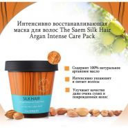 Silk Hair Argan Intense Care Pack The Saem отзывы