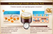 Good Night Wrinkle Care Sleeping Mask отзывы