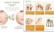 Smooth Egg Skin Re Birth Peeling Gel description