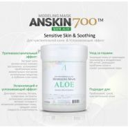 Aloe Modeling Mask (Container) Anskin купить