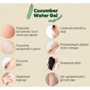Magic Food Cucumber Water Gel купить