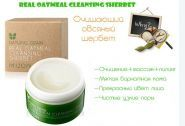 Real Oatmeal Cleansing Sherbet Mizon купить