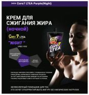 Core7 LTEA Slimming Gel отзывы