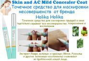 Skin and AC Mild Concealer Coat Holika Holika отзывы