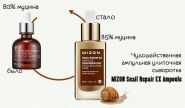 Snail Repair EX Ampoule description
