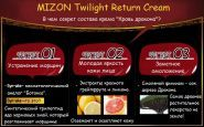 Twilight Return Cream description