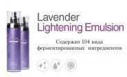 Lavender Lightening Emulsion The Skin House купить