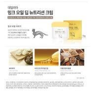 Daily: A Mink Oil Deep Nutrition Cream