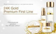 24K Gold Premium First Cream Tube