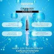 Carboxy Esthetic Mask от Ayoume