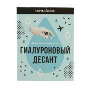 Veraclara Гиалуроновый десант набор для сухой кожи из крема, скраба и тонера от veraclara купить