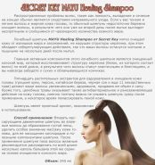 MAYU Healing Shampoo Secret Key отзывы