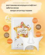 Returning Starfish Bio Mask отзывы