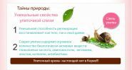 Восстанавливающий крем для лица All In One Snail Repair Cream (tube) преимущества