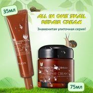 Крем для лица с муцином улитки All In One Snail Repair Cream (tube) отзывы