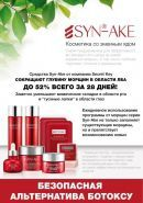 SYN-AKE Anti Wrinkle & Whitening Toner