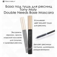 Double Needs Base Mascara