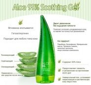 Aloe 99% Soothing Gel отзывы