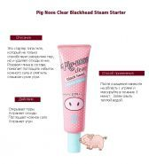 Pig-Nose Black Head Steam Starter